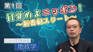 目覚めよニッポン!~新番組スタート~【CGS 茂木誠 ニュースでわかる地政学  第1回】