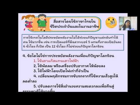 สื่อสารโดยใช้ภาษาไทยในชีวิตประจำวันและในงานอาชีพ