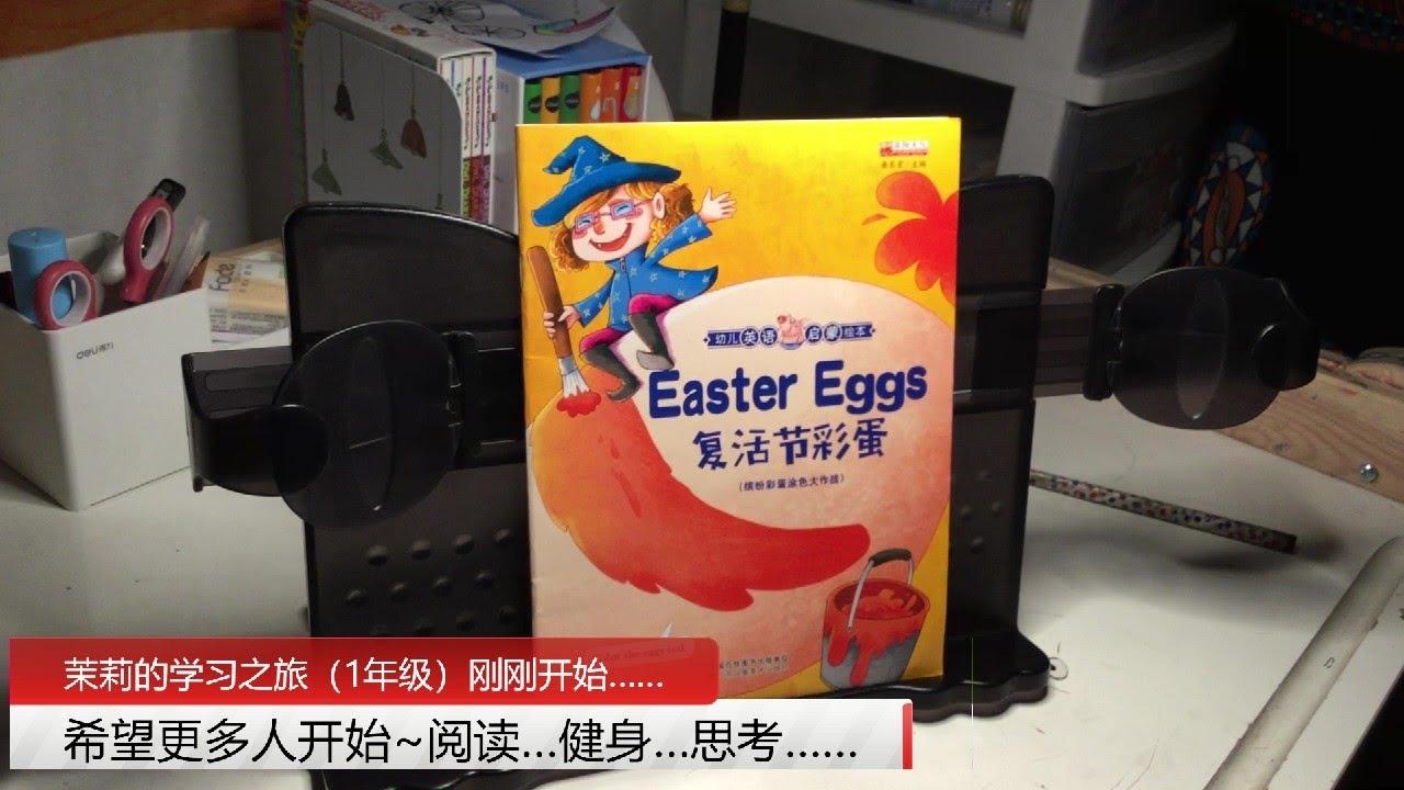 《Easter Eggs 復活節彩蛋》(幼兒英語啟蒙繪本)【Jasmine學英文】【茉莉的學習之旅(一年級)剛剛開始~】 - YouTube
