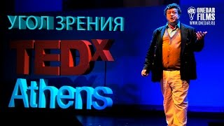 TED на русском. Рори Сазерленд.  Угол зрения.ONEDAR FILMS