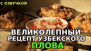 Настоящий Узбекский плов рецепт  (детальный рецепт)!