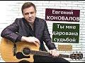 евгений коновалов вконтакте