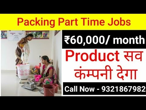 home jobs packaging