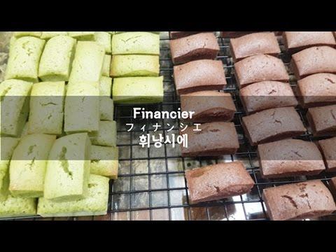 Financier/フィナンシエ/휘낭시에