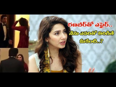 Mahira Khan Breaks Silence on Her Viral Pictures..| Great Telangana TV