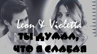 Violetta & Leon || Ты думал, что я слабая