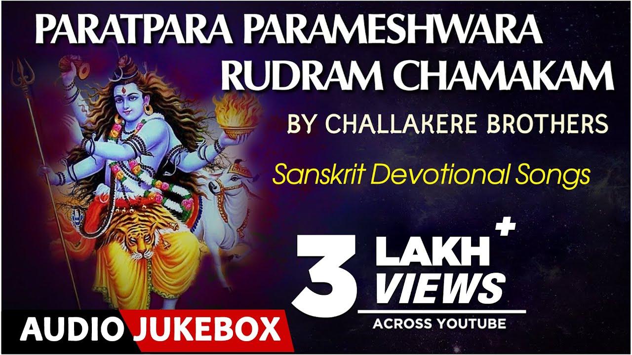 Challakere brothers paratpara parameshwara rudram chamakam challakere brothers paratpara parameshwara rudram chamakam jukebox sanskrit devotional songs youtube fandeluxe Images