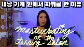 태닝 기계 안에서 자위를 해 보았다 - 여성 자위 방법