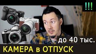 fujifilm X-A3, Sony а6000 и Olympus OMD EM10II. Камера для путешествий. Обзор