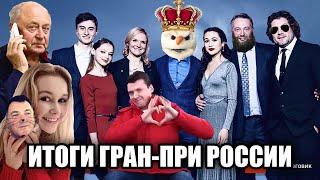 ОБЩИЕ ИТОГИ ГРАН ПРИ РОССИИ 2020 по Фигурному Катанию Rostelecom Cup 2020