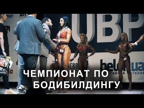 Чемпионат по Бодибилдингу  2019. Тренера женщин и мужчин бодибилдеров.