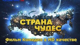 Фильм СТРАНА ЧУДЕС 2015 HD 720p ОЧЕНЬ ХОРОШИЙ ФИЛЬМ