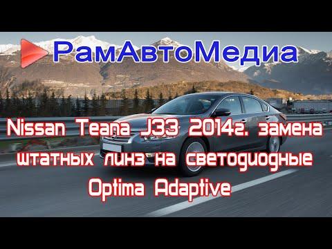Замена штатных линз на Nissan Teana J33 2014г.