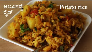 ರುಚಿಕರ ಆಲೂಗಡ್ಡೆ ರೈಸ್ | Potato rice recipe Kannada | Alu (Aloo) rice | Rice recipes | Breakfast