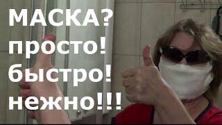 Антивирусная маска теперь для меня не проблема
