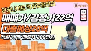 숙박업창업!객실21개매출3,200만원!매매가와감정가가같…