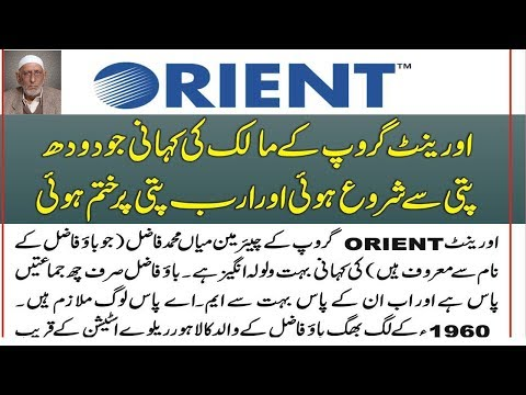 Life Story of Pakistan Orient Group Of Companies Mian Muhamm