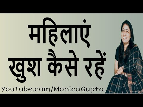 How to become a Happy Woman - महिलाएं खुश कैसे रहें - Tips to become a Happy Woman - Monica Gupta