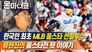 [등판 후 풀인터뷰] 류현진 메이저리그 올스타전 &qu…