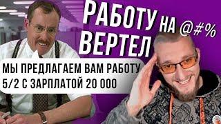 Зачем работать за копейки. Самый выгодный бизнес в России с нуля. Где лучше искать работу.