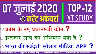 7 July 2020 Current Affairs  Daily Gk in Hindi 7 जुलाई  Important questions for Next Exam SSC NTPC