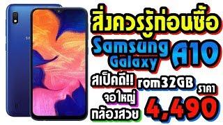 สิ่งที่ควรรู้ก่อนซื้อ Samsung Galaxy A10 มือถือสเปคดี! จอใหญ่ กล้องสวย rom32GB 4,490 บาท| ZZT