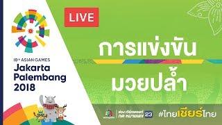 Live! การแข่งขัน มวยปล้ำรอบชิงชนะเลิศ ในมหกรรมกีฬาเอเชียนเกมส์ 2018 ณ ประเทศอินโดนีเซีย