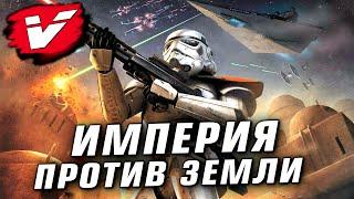 Если бы Галактическая Империя напала на Землю (Звездные Войны)