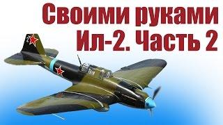 видео: Самолеты своими руками. Штурмовик Ил-2. 2 часть | Хобби Остров.рф