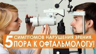 5 причин нарушения зрения, являющиеся поводом посетить офтальмолога!
