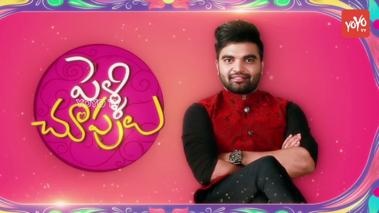 Pradeep Machiraju Pelli Chupulu Show | Anchor Pradeep is looking for as a Perfect Match | YOYO TV