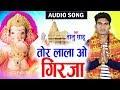 Dalu Sahu | Ganesh Bhajan Geet | Tor Lala O Girja | Chhattisgarhi Bhakti | Song | Video | HD Video Mp3