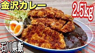 【大食い】ゴーゴーカレーの聖地石川県の金沢カレーを2.5kg爆食い!!!【レシピ付き】