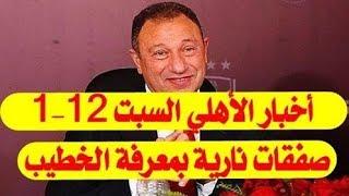 جديد أخبار الأهلى اليوم السبت 12-1-2019 والخطيب ينهى صفقة الموسم بنفسه