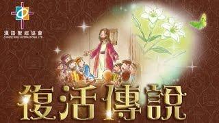Repeat youtube video 復活節福音短片:《復活傳說》