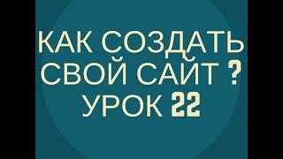Как создать сайт? - Урок 22 - Установка модуля перевода сайта