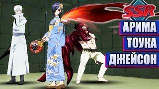 АРИМА ТОУКА ДЖЕЙСОН 💫 ТОКИЙСКИЙ ГУЛЬ ТЕМНАЯ ВОЙНА 💥 Tokyo Ghoul Dark War
