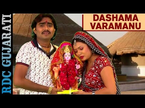 Gujarati New Bhakti Song 2016 || Dashama Varamanu || Jignesh Kaviraj || Dashama Song || HD VIDEO