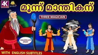 Malayalam Story for Children | മൂന്ന് മാന്തികന് | Three Magician | Malayalam Fairy Tales |Koo Koo TV