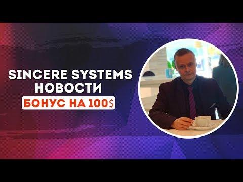 💲 Sincere Systems Новости // Бонус на 100$ 💲