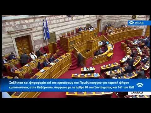 Βασιλης Λεβεντης στην Βουλη για ψηφο εμπιστοσυνης 16/01/2019