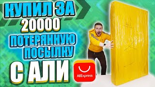 ОГРОМНАЯ ПОСЫЛКА ЗА 20 000 рублей! НЕ ОКУПИЛАСЬ? 😢