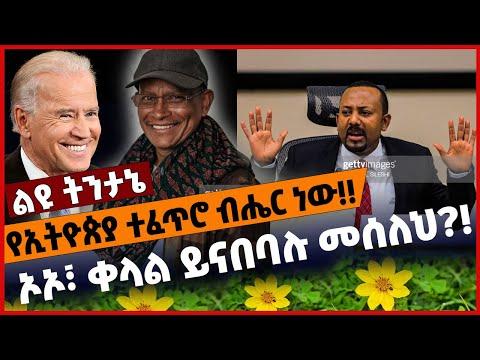#Ethiopia ኦኦ፣ ቀላል ይናበባሉ መሰለህ❓❗️ America | TPLF |Prosperity September-21-2021