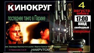 """КИНОКРУГ - обсуждение фильма """"Последнее танго в Париже"""""""
