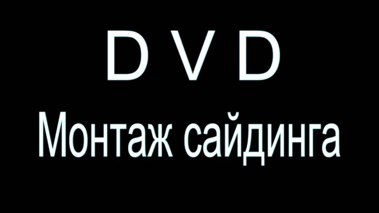 Монтаж сайдинга пошаговые инструкции dvd курс
