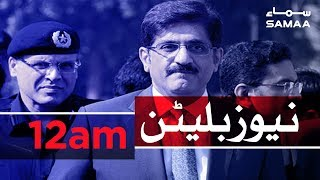 Samaa Bulletin - 12AM - 08 August 2019