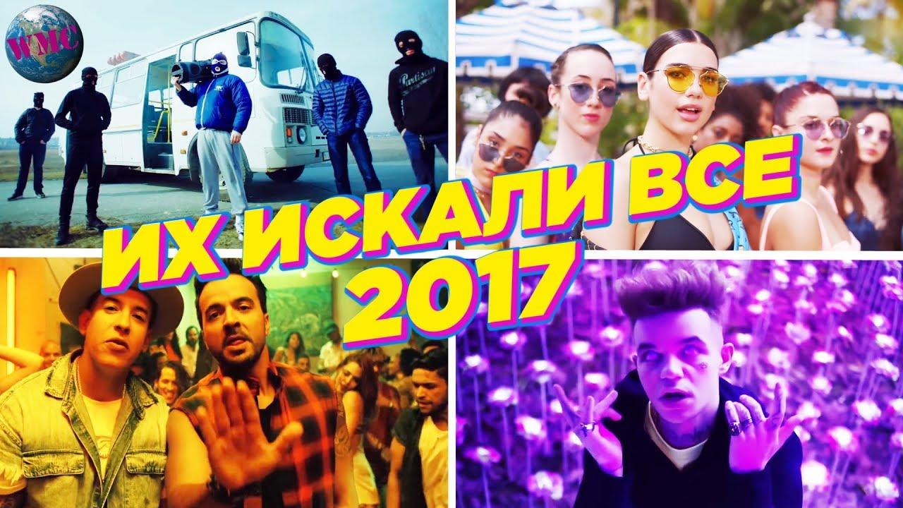 ТОП 100 2017  ИХ ИСКАЛИ ВСЕ В 2017  ЛУЧШИЕ ПЕСНИ 2017