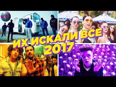 ТОП 100 2017 | ИХ ИСКАЛИ ВСЕ В 2017 | ЛУЧШИЕ ПЕСНИ 2017