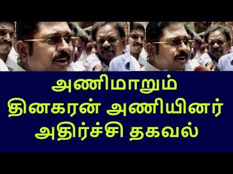 ttv support mlas ready to jump|tamilnadu political news|live news tamil