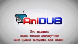 AniDUB - Ancord озвучка хентая